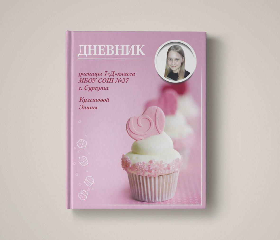 Дневники для старшеклассницы