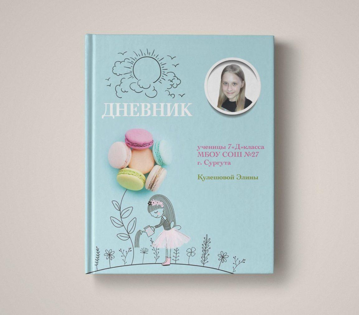 Дневники учащихся для старшеклассницы