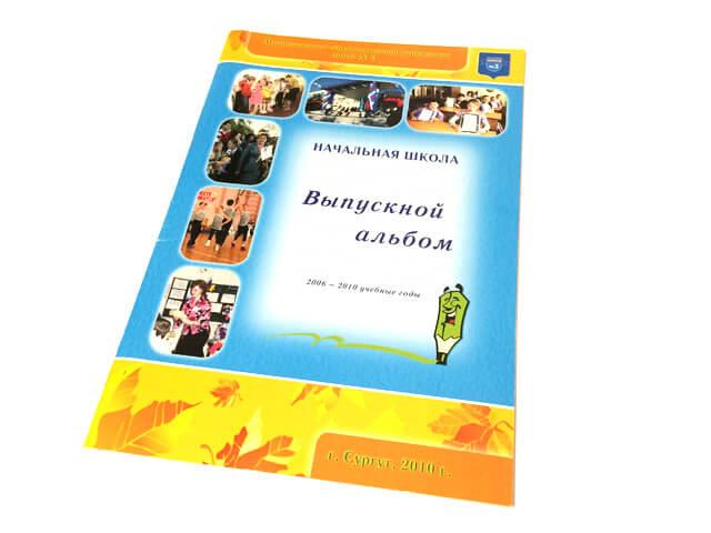 Глянцевый журнал «Начальная школа!»