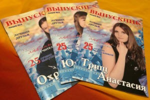 Выпускной журнал для школьников