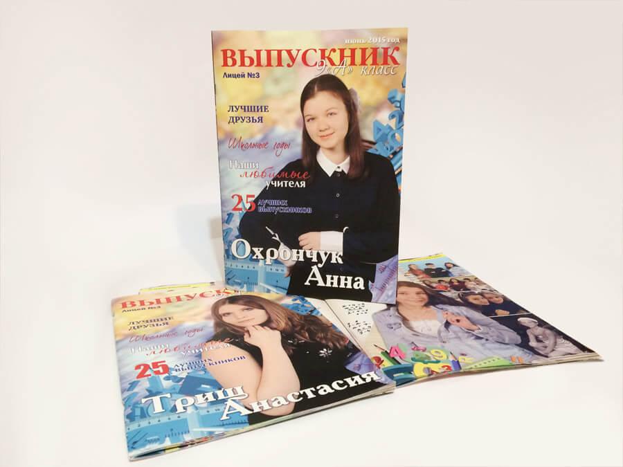 Глянцевый журнал «Выпускник»