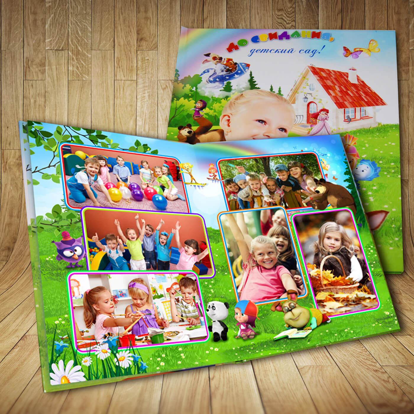 Фотоальбом «Детский сад, до свидания!»