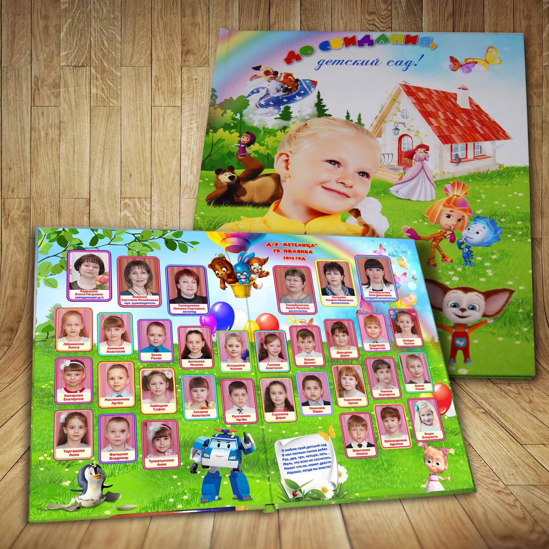 Папка «Детский сад, до свидания!»