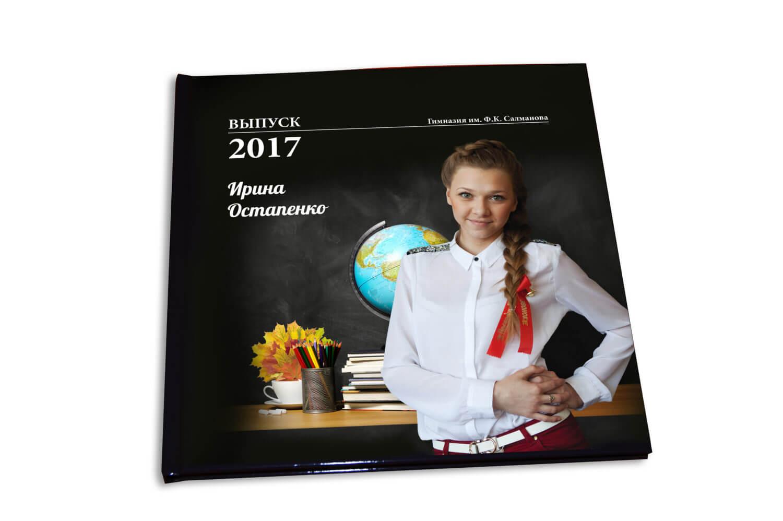 Выпускная фотокнига «Выпуск 2017»