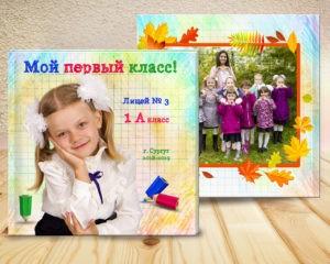 Фотоальбом квадратный для первоклассников.