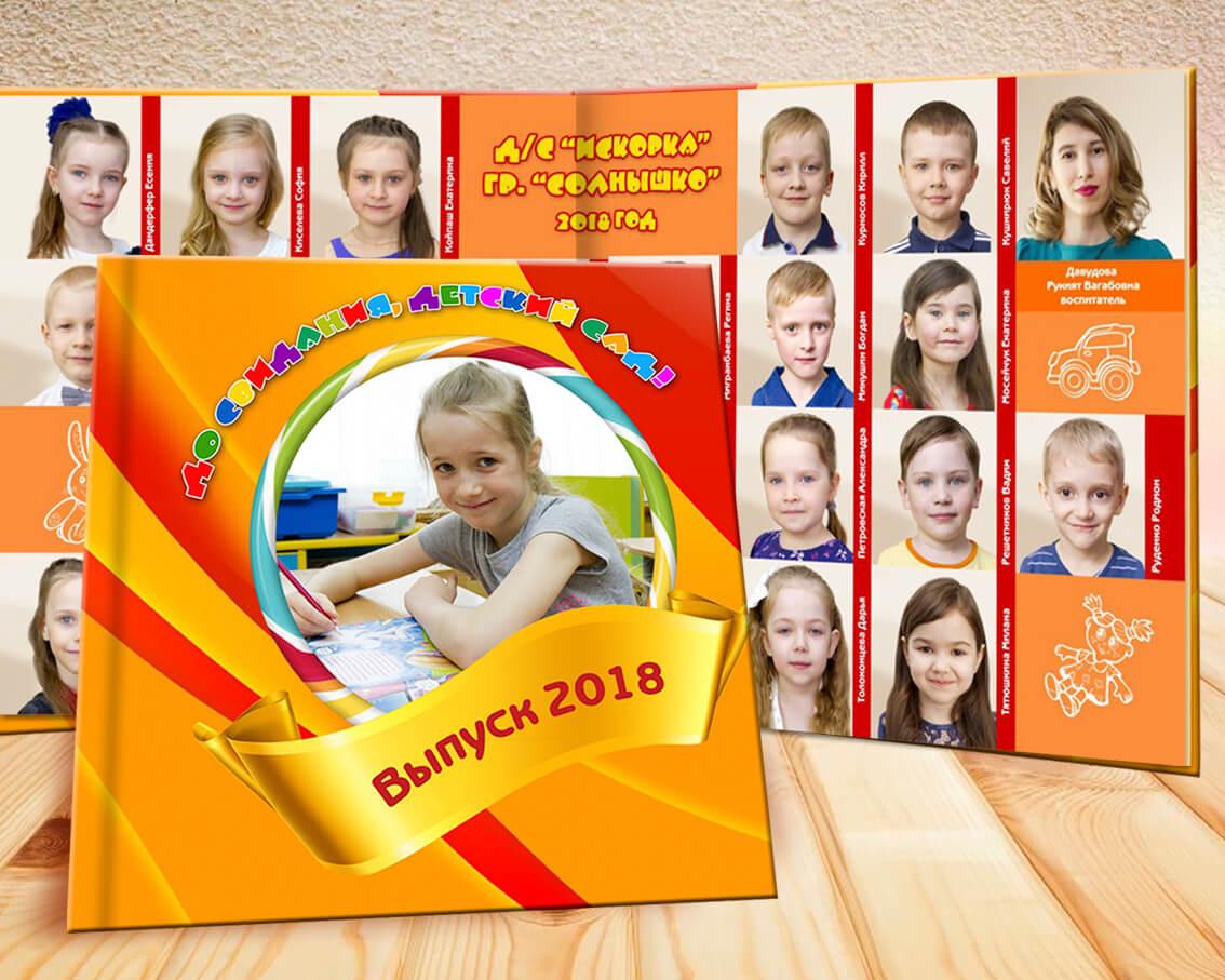 """Выпускная книга """"Мой любимый детский сад"""""""