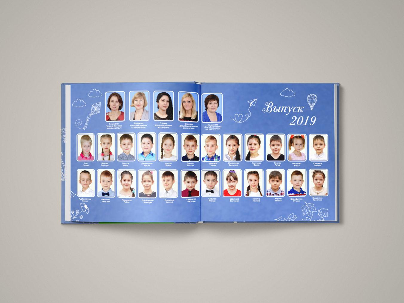 Выпускной альбом детского сада, общее фото из виньеток