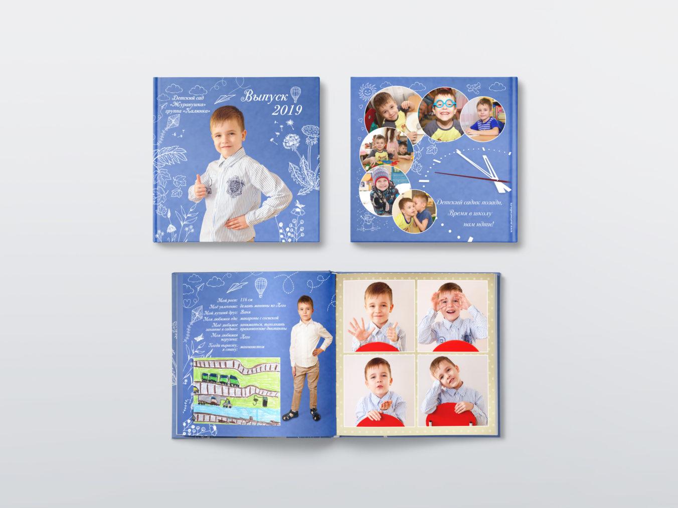 Выпускной фотоальбом для детского сада с рисунками