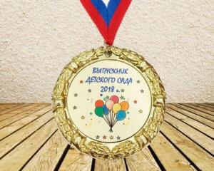 медали для выпускников садов, школ, техникумов.