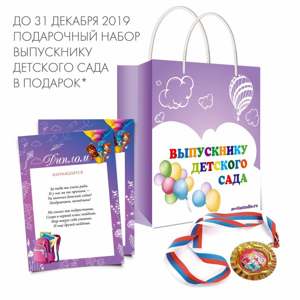Подарочный пакет, грамота и медаль выпускника