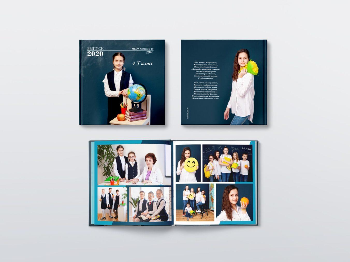 Выпускной альбом начальная школа, разворот