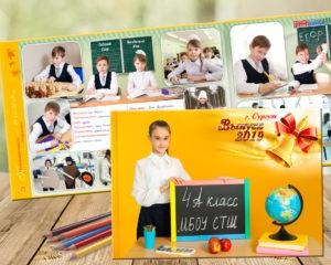 Школьный альбом 4 класс