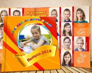 Выпускная книга, детский сад, индивидуальный дизайн.