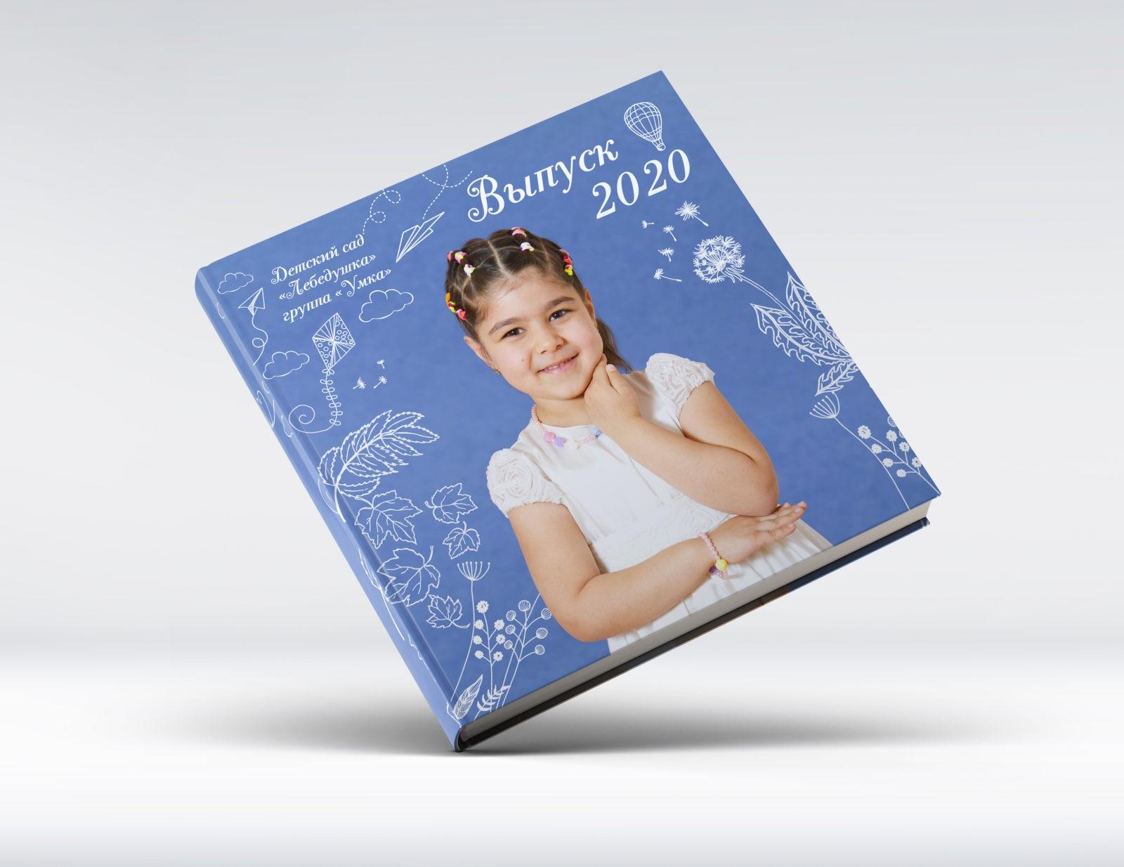 Выпускной фотоальбом с рисунками