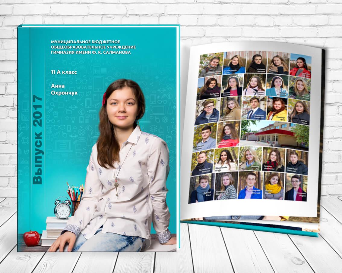 Выпускной фотоальбом для старшеклассников, твердый переплет.