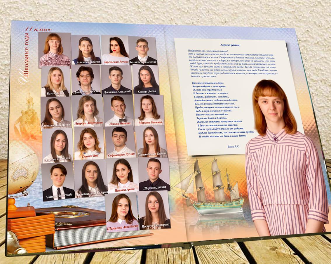 """Выпускной фотоальбом """"Наша школа"""" общий разворот"""